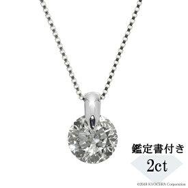 ダイヤモンド ネックレス プラチナ 2.092ct Eカラー I1 EX ベネチアンチェーン 鑑定書付き 一粒 京セラ