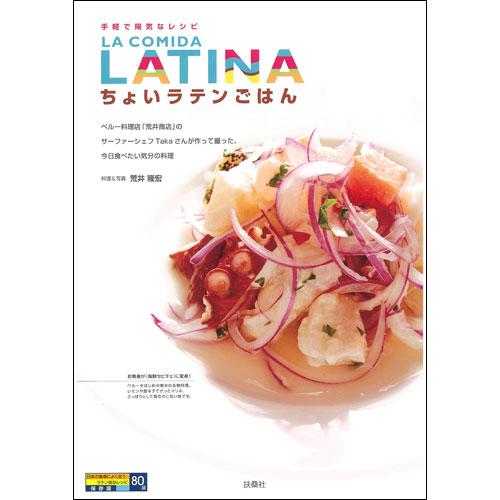 中南米料理レシピ ちょいラテンごはん【あす楽対応】 【ペルー料理 レシピ】【ペルー料理 本】