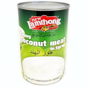 Lamthong ヤングココナッツミート シロップ漬け 425g Young Coconut meat In Syrup【レムトン】【ヤシの実】【椰子の実】【ココナッツウォーター】【ココナッツミルク】