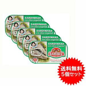 【お買得・5個セット】サルジンニャス(オイルサーディン) ラミレス 125g 【あす楽対応】【缶詰 セット】【非常食】【保存食】【長期保存】