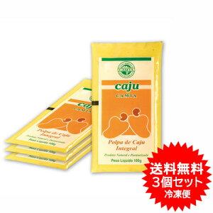 【送料無料】カシューフルーツパルプ フルッタ 400g×3パック 冷凍【あす楽対応】