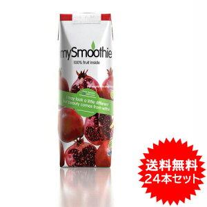 【送料無料】ハルナ マイスムージー ザクロ 250ml×24本セット HARUNA my smoothie pomegranate【あす楽対応】【アサイースムージー】【マイ スムージー 激安】【スムージー おすすめ】