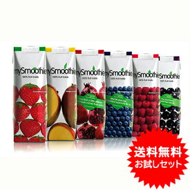 【送料無料】マイスムージー 250ml お試し6種類セット HARUNA my smoothie 100% fruit inside【あす楽対応】【アサイースムージー】【マイ スムージー 激安】【スムージー おすすめ】