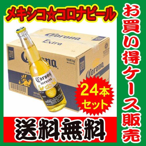 【送料無料】コロナ エキストラ ビール 355ml×24本セットcorona extra cerveza【あす楽対応】【メキシコ ビール】【コロナ 最安値】10P04Mar17