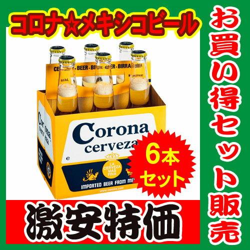 【お買得】コロナ エキストラ ビール 355ml×6本セットcorona extra cerveza【あす楽対応】【メキシコ ビール】【コロナ 楽天最安値に挑戦】10P04Mar17