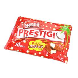 ココナッツチョコレート ネスレ プレスティージオ 4袋セット(1袋10個入り)【あす楽対応】【nestle prestigio】【非常食】【保存食】【長期保存】
