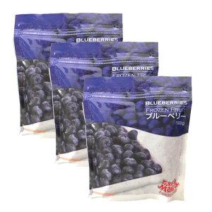 【送料無料】ブルーベリー 冷凍 500g×3袋(1.5kg) トロピカルマリア【あす楽対応】【冷凍食品】【非常食】【保存食】【長期保存】