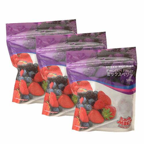 【送料無料】【3個セット】ミックスベリー(苺・ブルーベリー・ブラックベリー・ラズベリー) 冷凍 500g×3袋 トロピカルマリア【あす楽対応】