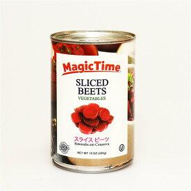 マジックタイム スライス ビーツ(赤かぶ)236g(内容総量425g)【あす楽対応】【ビート】【libby リビー スライスビート】【缶詰 セット】【非常食】【保存食】【長期保存】