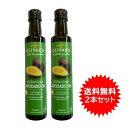 【送料無料】エキストラバージン アボカドオイル オリバード 250ml×2本セット extra virgin avocado oil olivado【あ…