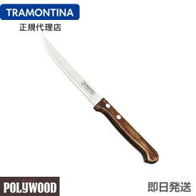 TRAMONTINA ステーキナイフ 22cm(刃渡り4インチ) ポリウッドプラス ダークブラウン <食洗機対応> 【あす楽対応】 【ステーキナイフ よく切れる】【ステーキナイフ 木】