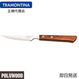 【クリアランス】TRAMONTINA ロングステーキナイフ 21.7cm(刃渡り3インチ) ポリウッド ナチュラル <食洗機対応>【あす楽対応】【パッカーウッド ステーキナイフ】【sale02】