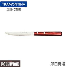 【送料無料】TRAMONTINA テーブルナイフ 20cm×60本セット ポリウッド レッド <食洗機対応>【あす楽対応】【テーブルナイフ おすすめ】【トラモンティーナ】