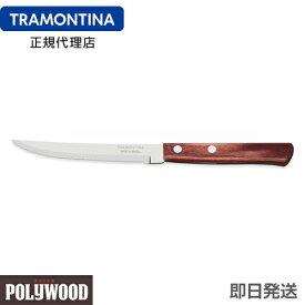 TRAMONTINA ステーキナイフ 21cm(刃渡り4インチ) ポリウッド <食洗機対応> 【あす楽対応】 【ステーキナイフ よく切れる】【ステーキナイフ 木】