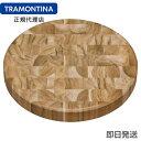 TRAMONTINA 木製ラウンドエンドグレインカッティングボード 直径30cm CHURRSCO 【あす楽対応】【カッティングボード …
