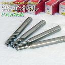 【1セット】ハイス エンドミル4枚刃 Φ3、Φ4、Φ5、Φ6mm■110