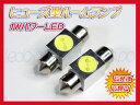 【送料無料】31mmルームランプ超パワー高輝度1W LED 白2個■061