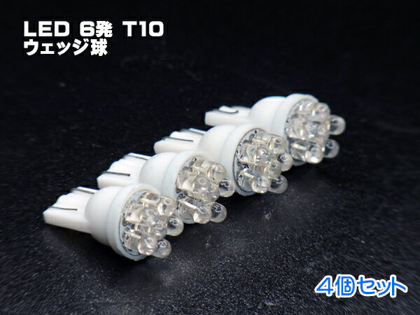 高輝度LED 6発 T10 ウェッジ球白4個■050
