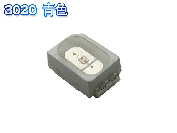 チップLED 3020 青色 Chip SMD(120°285mcd)50個■092