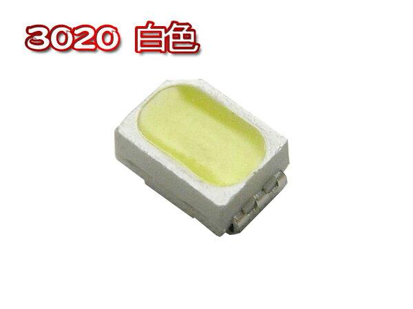 チップLED 3020 白色SMD (120°1900mcd)50個■091