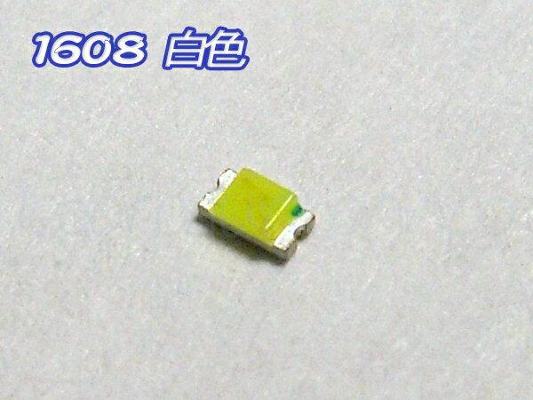 Chip SMD 1608(0603)チップ LED白色 (120° 1015mcd)50個■083