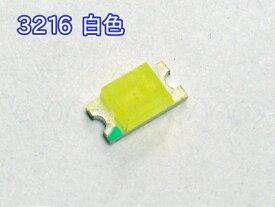 Chip SMD 3216 チップLED白色 (120°1160mcd)50個■095