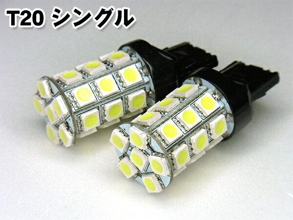 【メール送料無料】LED T20 シングル 27連 3chipSMD フォグランプ ナンバー灯・ポジション灯などに!2個セット【カラー選択】■175