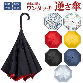 【楽天ランキング1位】自動開くワンタッチ 軽い 逆さま傘 逆さ傘 さかさま傘 日傘 濡れない傘 二重傘 晴雨傘 UVカット撥水加工■549