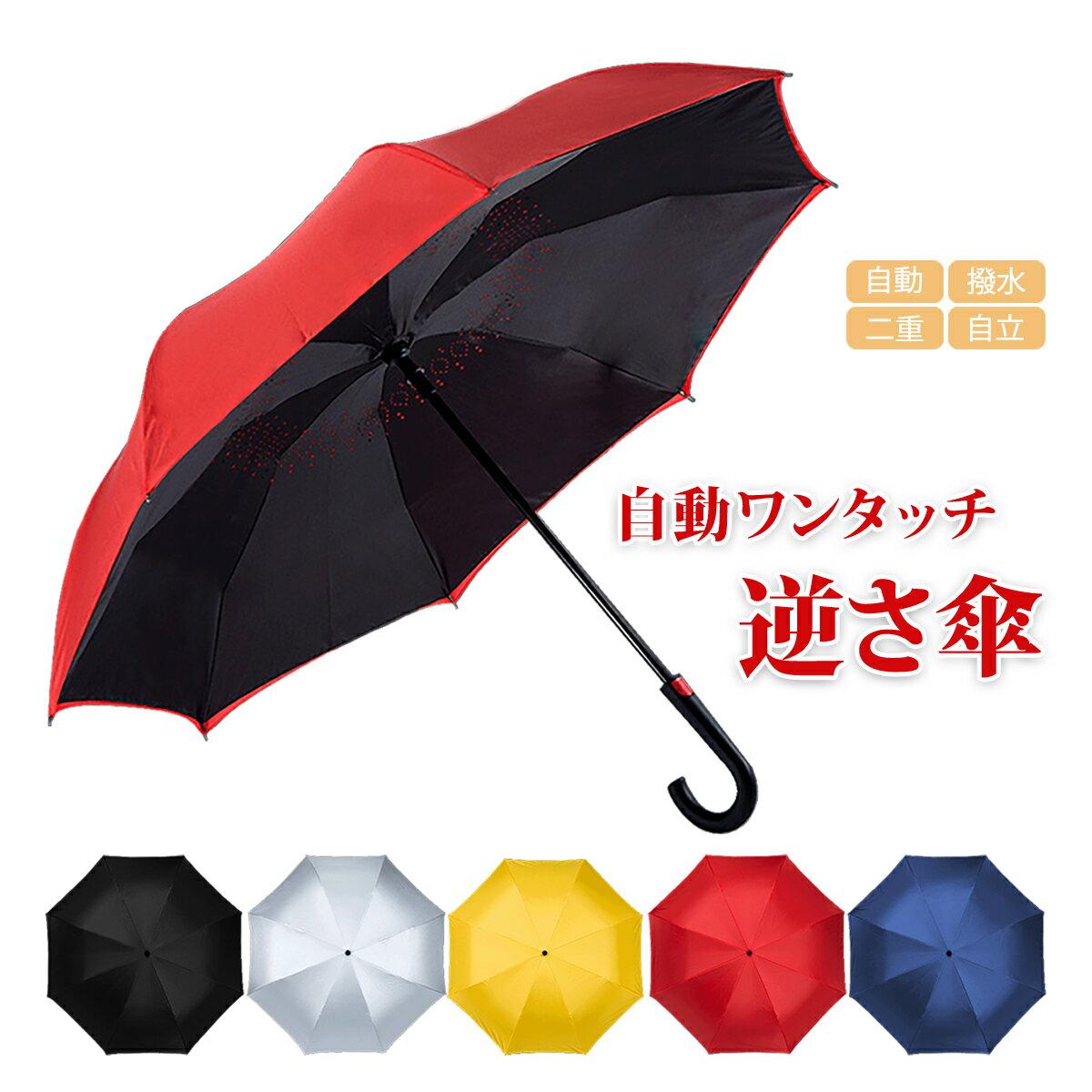 【ランキング1位】【送料無料】ワンタッチ 自動開く 逆さま傘 逆さ傘 さかさま傘 日傘 濡れない傘 二重傘 晴雨傘 UVカット撥水加工/赤色、黄色、銀色選択可能■549