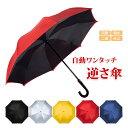 【ランキング1位】ワンタッチ 自動開く 逆さま傘 逆さ傘 さかさま傘 日傘 濡れない傘 二重傘 晴雨傘 UVカット撥水加工…