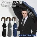 【全自動】【天然銘木ハンドル】3色 軽量 頑丈 10本骨 ウッドハンドル付き 折り傘 ワンタッチ 自動開閉 折りたたみ傘…
