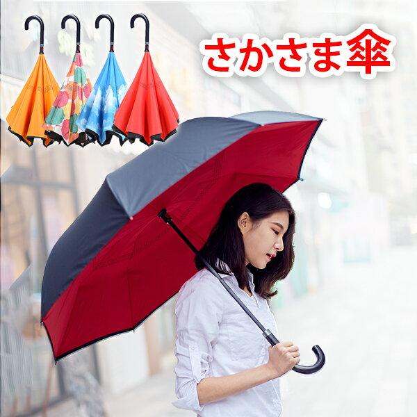 【送料無料】三代目 傘 逆さ傘 逆さま傘 さかさま傘 濡れない 二重傘 晴雨傘 UVカット 濡れた部分が内側に来る不思議な傘■502