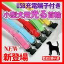 【DM便送料無料】最新型・USB充電式 電池の買い替え不要 発光 LEDカラー 光る小犬用首輪 ペットグッズ USB■色選択可…
