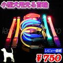 【送料無料】発光 LEDカラー 光る小犬用首輪 ペットグッズ色選択可■194