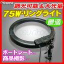 撮影照明 器具 75Wリングライト ポートレート商品撮影 調光可能■151