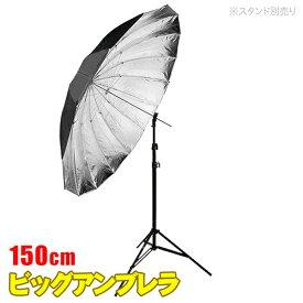 特大型 アンブレラ 150cm 大型撮影人物撮影 モデル撮影 商品撮影 ストロボ フラッシュ 定常光撮影 傘(外黒内銀)■390