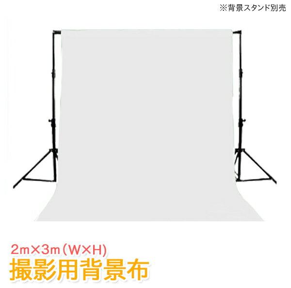 背景布 大サイズ コットン100%写真撮影用 無反射 2m×3m(白、緑、黒、灰色布)選択可■279