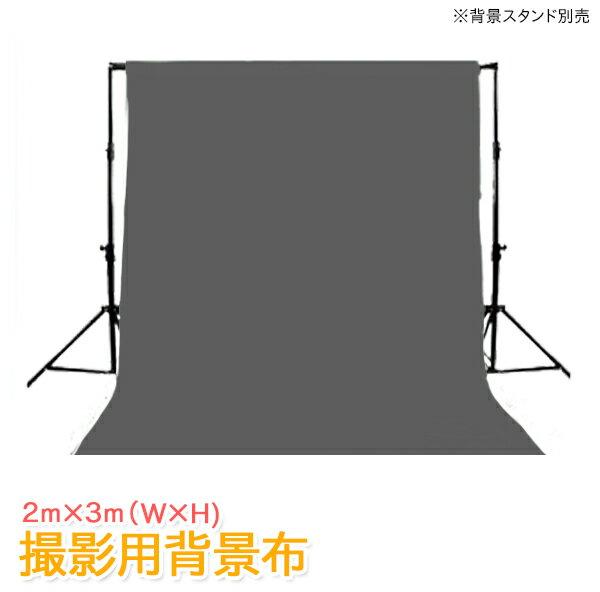 背景布 無反射大サイズ コットン100%写真撮影用 2m×3m グレー(灰色布)■156