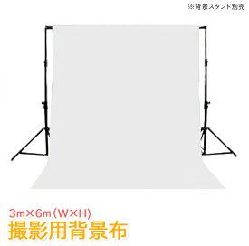 背景布 特大サイズ コットン100%写真撮影用/無反射 3m×6m ホワイト(白色布)■248
