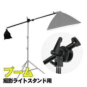 ブーム 撮影ライトスタンド用ブーム 照明角度が自在に!75〜135cm■158