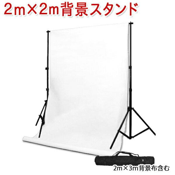 撮影 背景スタンド バックグラウンドサポート 2m×3m布バック付き 大型商品や人物撮影などの重宝 3点セット■278