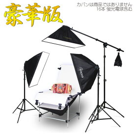 ホームスタジオ豪華版セット撮影機材 撮影セット 撮影用照明 撮影キット 小型中型大型撮影 モデル撮影 人物撮影 商品撮影 料理撮影■392