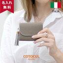 【イタリアン】名入れ ミニ財布 レディース 父の日 本革 かわいい おしゃれ 小さい財布 イタリアンレザー 財布 二つ折…