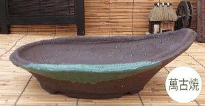 【セール】和鉢 盆栽鉢 [5620] 植木鉢 萬古焼 和風 陶器 日本製 8号舟型 (サイズ 横26.0×奥行16.0×高さ5.5cm)