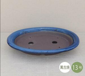 【セール】和鉢 盆栽鉢 [5715] 植木鉢 萬古焼 和風 陶器 日本製 13号ナンバン皿 (サイズ 横40.0×奥行31.0×高さ6.0cm)