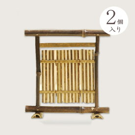 【良品 アウトレットセール】和風小物 [206-042] つい立て2個セット 置物 和雑貨 竹製 盆栽 (サイズ幅20.0×高さ21.0cm)