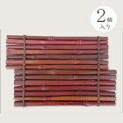 和風小物[206-031]敷物2個セット置物和雑貨竹製盆栽