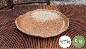 【セール】和鉢 盆栽鉢 [4011] 5号 植木鉢 萬古焼 和風 陶器 日本製 (サイズ 横16.0×奥行15.5×高さ1.5cm)