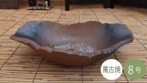【セール】和鉢 盆栽鉢 [6865] 植木鉢 萬古焼 和風 陶器 日本製 手造り 8号葉型ナンバン (サイズ 横25.0×奥行16.0×高さ6.0cm)