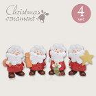 オーナメント4個セット[852-750]ガーデン雑貨X'masクリスマスオーナメントサンタクロース置物可愛いカントリーガーデンアクセサリーガーデニング
